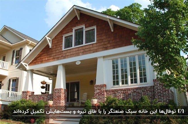 نمای سیمان سفید و آجر قرمز خانه ای زیر سقف شیروانی را توفال کارکرده اند