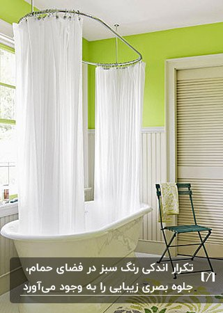 حمامی با دیوارهای سبز و سفید و فرش رنگی و سبز