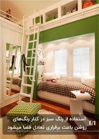 اتاق خوابی با تخت توکار و دیوار سبز سیبی با نردبان سفید