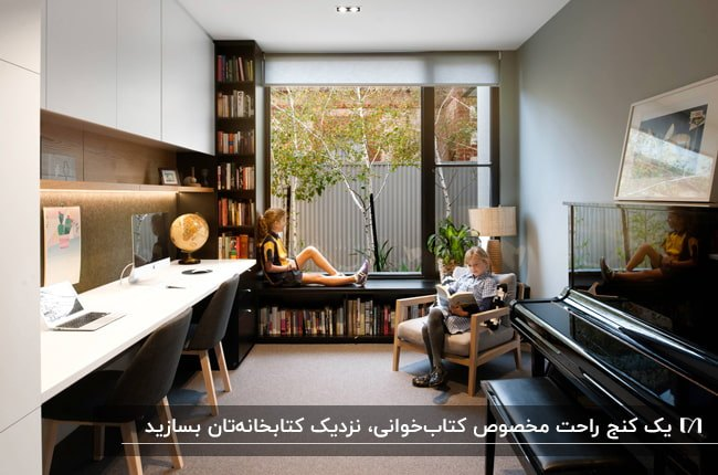 اتاقی با یک دیوار شیشه ای و کتابخانه و کنج دنجی برای نشستن پشت شیشه