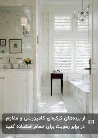 حمامی به همراه یک پنجره مقابل وان که با پرده کرکره ای پوشیده شده است