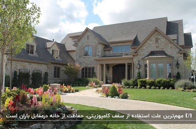 یک خانه ویلای بزرگ با دیوارهای سنگی و پوشش سقف کامپوزیتی با محوطه گل کاری شده