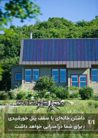 خانه ای با نمای تیره در فضای سبز با پوشش سقف پنل خورشیدی