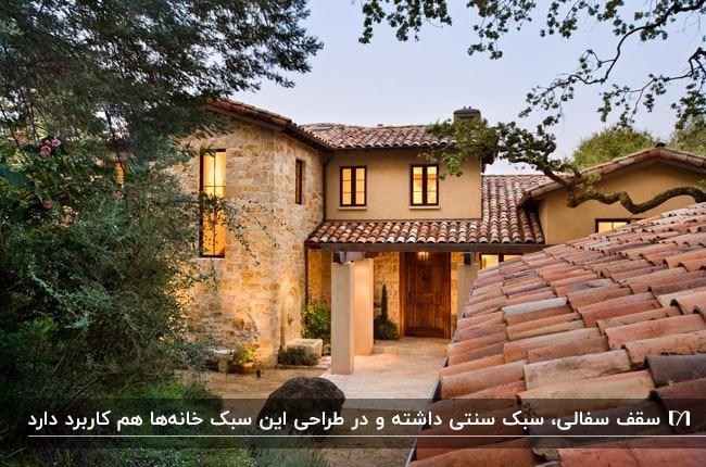 خانه ای به سبک روستایی با دیوارهای سنگی و پوشش سقف سفالی