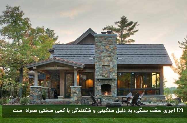 خانه ای خاکستری با پوشش های دیوار و سقف سنگی به همراه شومینه سنگی در حیاط