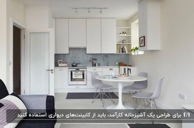 آشپزخانه آپارتمانی سفید و طوسی با میز دو نفره غذاخوری گرد سفید