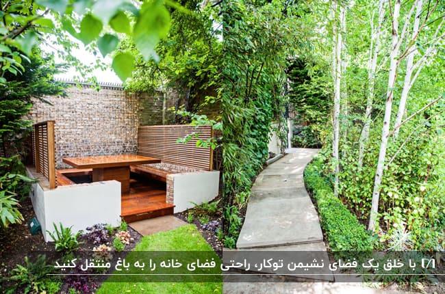 فضای نشیمن توکاری با نیمکت و میز چوبی در فضای باز حیاط