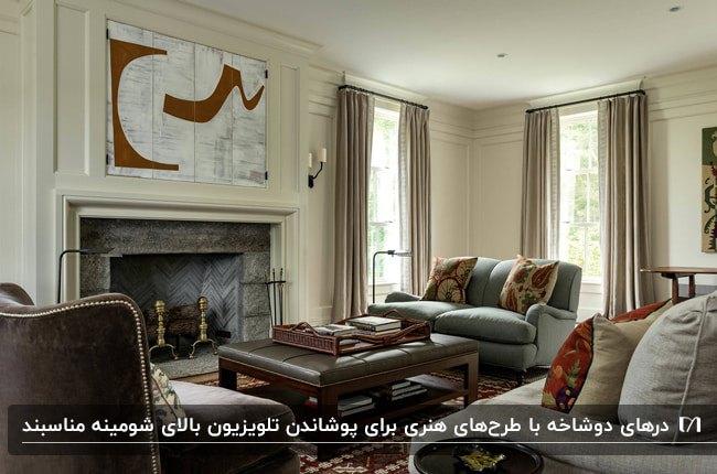 نشیمنی با تلویزیونی بالای شومینه که با درب های دو شاخه نقاشی شده مخفی میشود