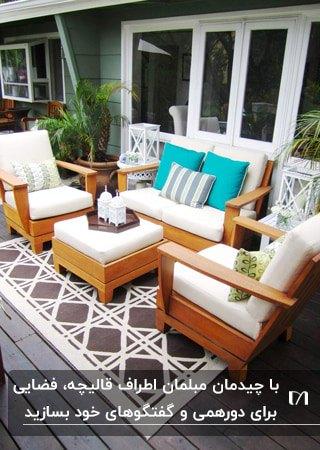 تصویری از حیاط خلوت خانه ای با مبلمان چوبی و پارچه سفید با فرش طرح دار سفید و قهوه ای