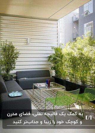 بالکن کوچک مدرنی با مبلمان راحتی طوسی و قالیچه کوچک طرحدار و فلاورباکس ها