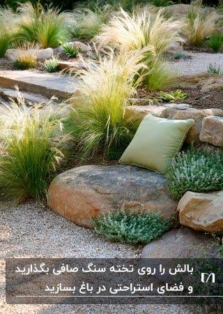 تخته سنگ صافی که با یک کوسن سبز به صندلی تبدیل شده است