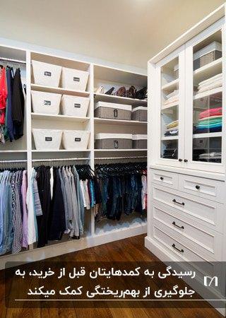 تصویری از اتاق لباس با کمدهای مرتب شده و کشوها و قفسه های لباس