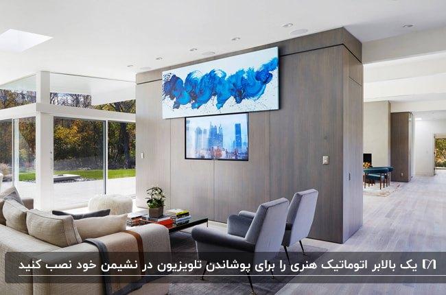 نشیمن مدرنی با دیوارپوش چوبی و بالابر هنری برای مخفی کردن تلویزیون روی دیوار