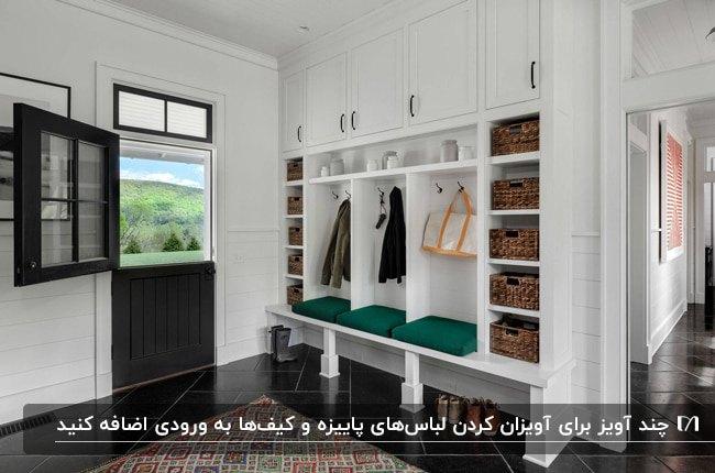 قفسه ها و آویز برای لباس به همراه نیمکت برای نشستن کنار درب ورودی