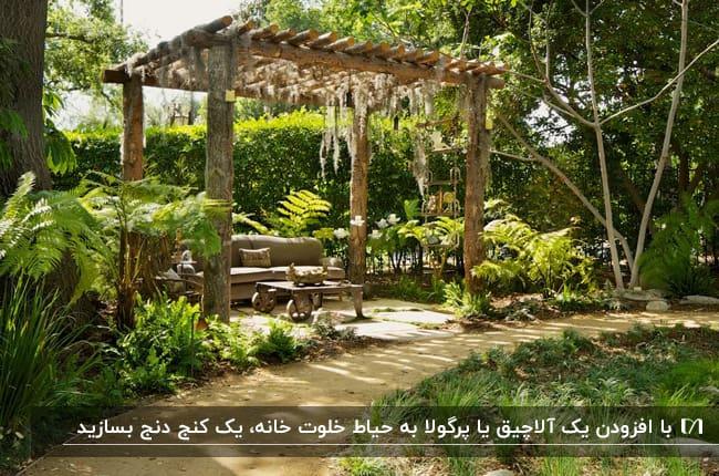 تصویر پرگولایی چوبی به سبک روستیک بعنوان نشیمن در فضای باز