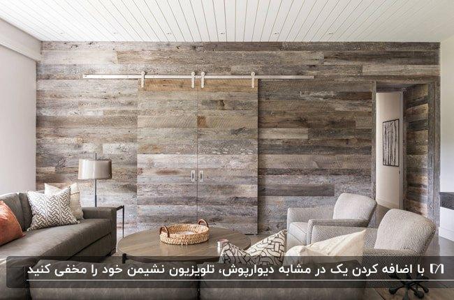 نشیمنی با دیوارپوش چوبی و درب های مشابه دیوارپوش که تلویزیون پشت آن مخفی است