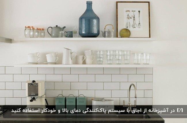 قفسه های دیواری برای قرار دادن ظروف آشپزخانه بالای سینک ظرفشویی
