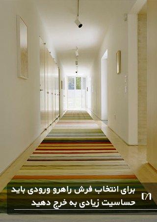 تصویر راهروی خانه ای با فرش رنگارنگ