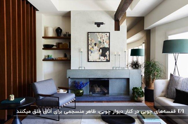نشیمنی مدرن با شومینه همرنگ مبل، مبلمان کرم و آبی، قفسه های چوبی کنار دیوارپوش چوبی