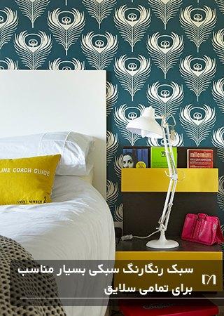 تصویر اتاق خوابی با تخت خواب سفید و لوازم رنگارنگ