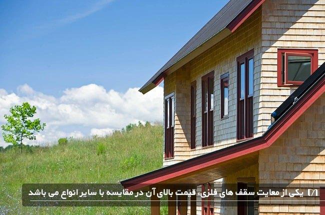 استفاده از سقف شیب دار فلزی قرمز و مشکی برای جذابیت نمای خارجی