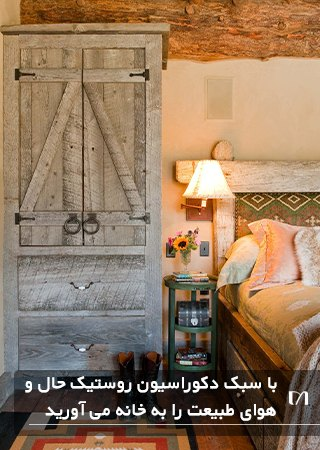 اتاق خواب روستیکی که در آن از لوازم چوبی طبیعی استفاده شده