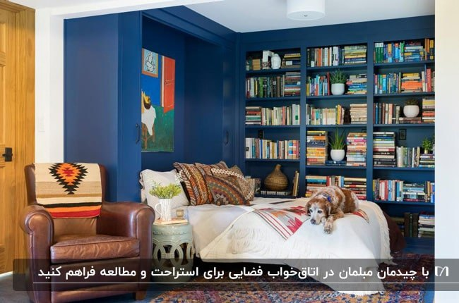اتاق خوابی با دیوار و کتابخانه دیواری، تخت تاشو و چیدمان یک مبل تک نفره چرم کنار تخت