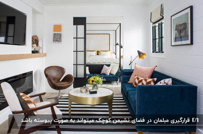 چیدمان مبلمان در نشیمنی کوچک با مبل سورمه ای، یک صندلی سفید و یک صندلی قهوه ای
