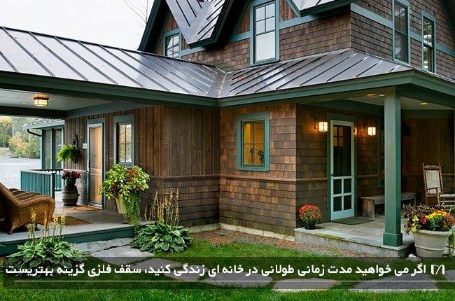 تصویری از نمای خارجی سبز،قهوه ای خانه ای روستیک با استفاده از سقف فلزی