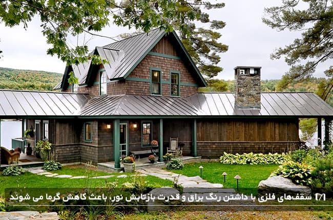 تصویری از نمای خارجی یک خانه روستیک با استفاده از سقف فلزی