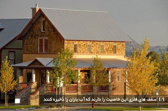 تصویر یک خانه آجری به سبک سنتی به همراه یک سقف شیب دار فلزی