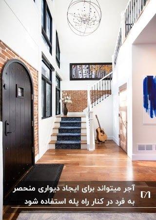 راهرو ورودی خانه ای با دیوار راه پله آجری