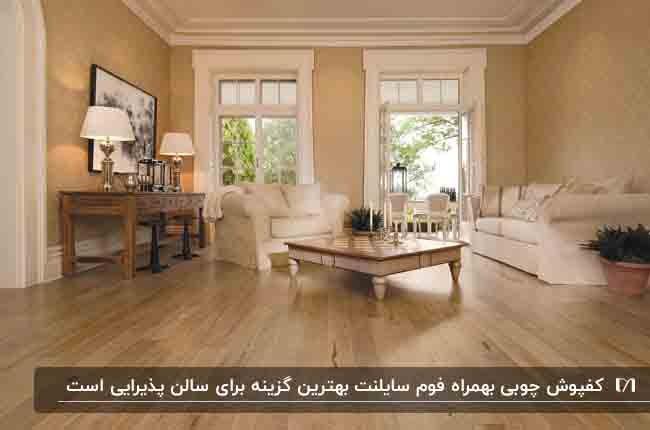 تصویر یک نشیمن با اکسسوری ها و کفپوش چوبی