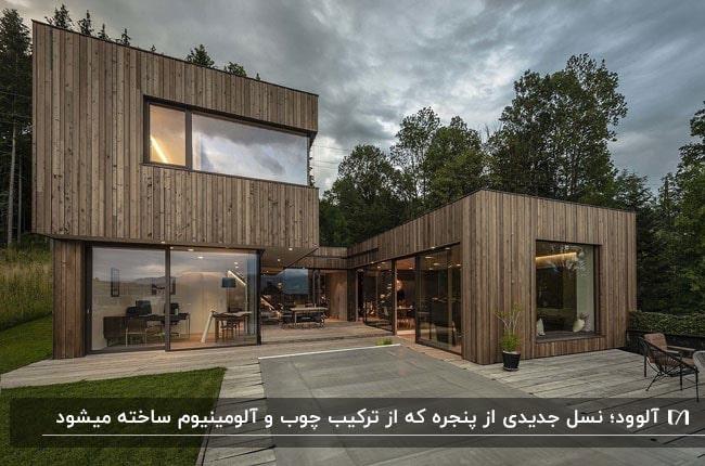 نمای چوبی خانه ای با پنجره های بزرگ آلوود نمای بیرونی مشکی