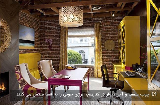 اتاق کاری با دیوارهای آجری، میزو کمد زرد و یک میز سرخابی