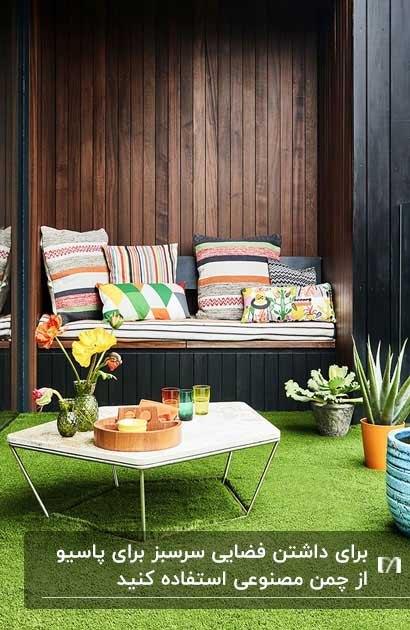 پاسیویی با دیوارهای چوبی ، نیمکت و چمن مصنوعی برای کف