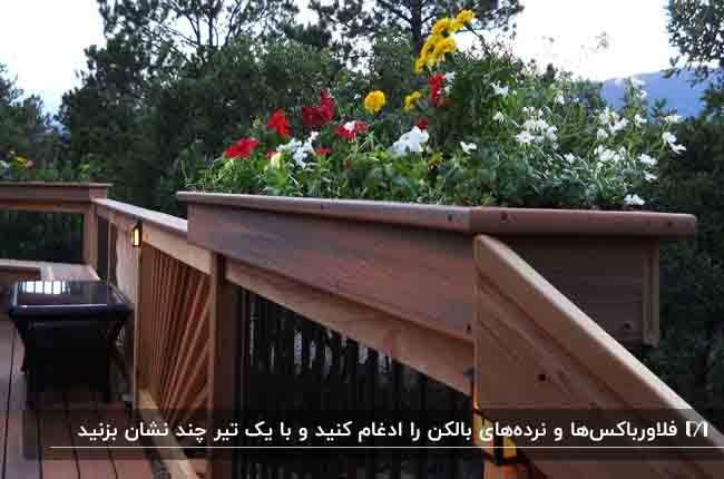 قرار دادن فلاورباکس در کنار حفاظهای چوبی تراس