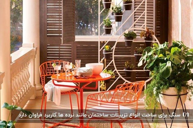 نرده های سنگی کار شده برای بالکنی با میز و صندلی نارنجی