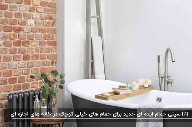حمامی با یک دیوار آجری، وان و یک سینی چوبی برای قرار دادن وسایل مورد نیاز روی وان