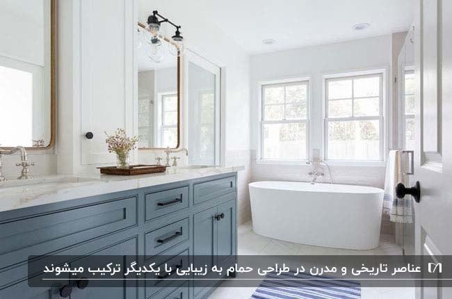 تصویری از حمام تلفیقی مدرن و کلاسیک با کابینت روشویی آبی