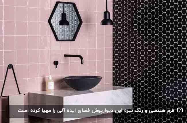 کاشی های شش ضلعی مشکی درکنار کاشی های مربعی صورتی برای یک حمام کوچک
