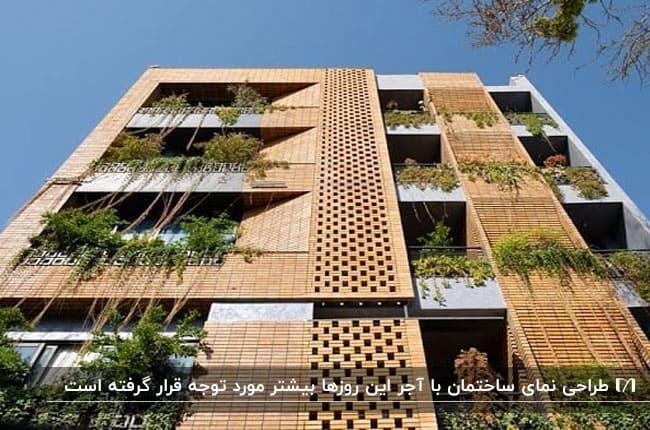 طراحی نمای آپارتمان با آجرهای قرمز