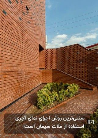 نمای آجری ساختمانی با ملات سیمان