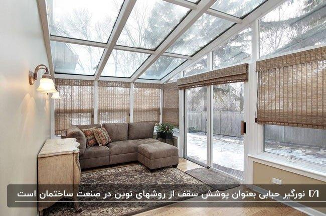 نورگیری با سقف حبابی و دیوارهای شیشه ای و مبلمان ال قهوه ای