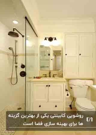 حمامی سفید با نور آفتابی و روشویی کابینت دار و کمد دیواری