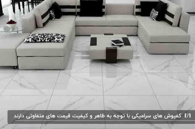 سرامیک های بزرگ سفید و براق برای کف یک نشیمن با مبلمان ال طوسی