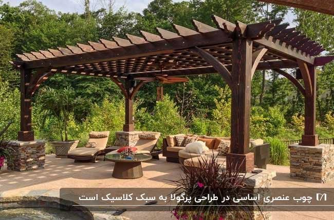 پرگولا به سبک کلاسیک با چوب و پایه های سنگی و مبلمان