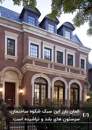 نمای آجری ساختمانی به سبک کلاسیک با ستون های تراشیده شده
