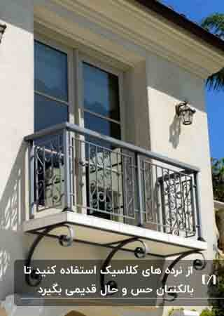 حفظ سبک کلاسیک خانه با استفاده از نرده های کلاسیک برای تراس