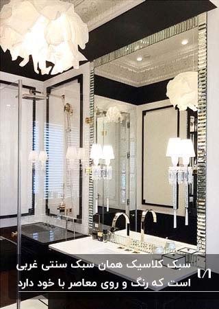 تصویر یک حمام کلاسیک به رتگ شیری مشکی با یک آینه بزرگ مربعی با قاب نگین دار